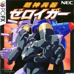 Chōshin Heiki Zeroigar (1997) PC-FX cover art - MobyGames