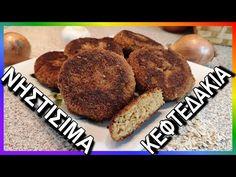 ΠΙΟ ΝΟΣΤΙΜΑ ΝΗΣΤΙΣΙΜΑ ΤΡΑΓΑΝΑ ΚΕΦΤΕΔΑΚΙΑ - ΜΠΙΦΤΕΚΙΑ που έχω φάει ποτέ. - YouTube Banana Bread, Muffin, Diet, Vegan, Breakfast, Desserts, Youtube, Food, Morning Coffee