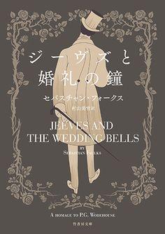 ジーヴズと婚礼の鐘                                                                                                                                                                                 もっと見る