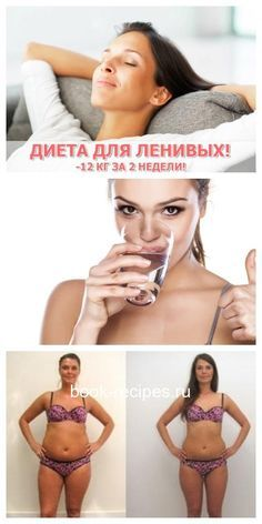 худеем без диет хюррем