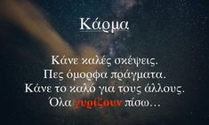 Karma, Thoughts, Quotes, Life, Health Tips, Greek, Quotations, Quote, Greece