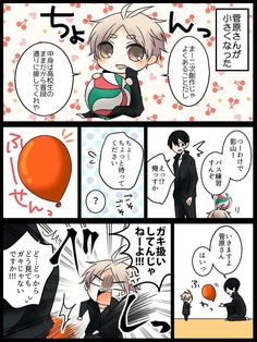 埋め込み Sugawara Koushi, Daisuga, Kageyama, Haikyuu Ships, Anime Life, Haikyuu Anime, Manga, Comics, Manga Anime