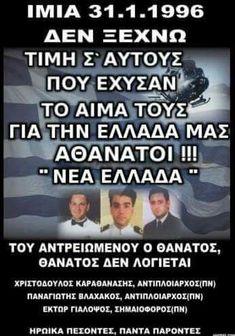 Greece, Technology, History, Turkey, Greece Country, Tech, Historia, Turkey Country, Tecnologia