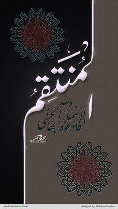 :::: ♡ ✿⊱╮☼ ☾  PINTEREST.COM christiancross ☀❤•♥•* ::::   Al Muntaqim by AsfourElneel on DeviantArt
