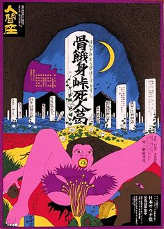 Kiyoshi AWAZU. Theatre poster, 1970