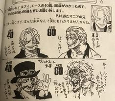 How One Piece Characters would look at 40 and 60 years old! - ONE PIECE Fanpage Manga Art, Manga Anime, Character Art, Character Design, Ace And Luffy, Anime One Piece, Otaku, One Peace, Fish Crafts