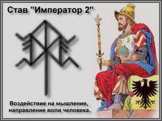 Став «Император 2». Воздействие на мышление, направление воли человека. автор Языковед
