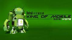 【 King of Mobile 2013 】齊投票 , 挑選你的 2013 機皇 !!!