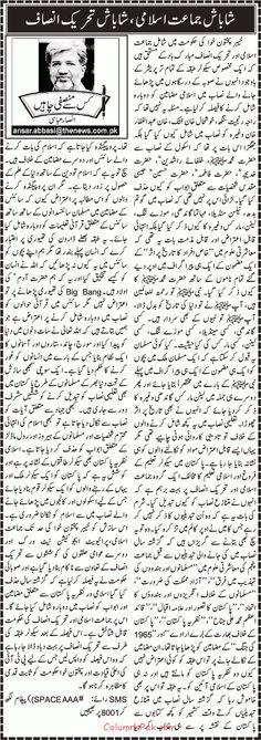Shabash Jamat e Islami Shabash Tehreek e Insaf by Ansar Abbasi