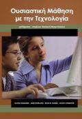 Καλώς ήρθατε στην τρίτη έκδοση αυτού του βιβλίου. Κάθε έκδοση, συμπεριλαμβανομένης και αυτής, βασίζεται στην υπόθεση ότι η ουσιαστική μάθηση απαιτεί ενεργητική εμπλοκή σε εργασίες αυθεντικής μάθησης, άρθρωση και στοχασμό σε προσωπικά και κοινωνικά δομημένες έννοιες, συνεργασία, όπου είναι δυνατόν, και το πιο σημαντικό, διάθεση για μάθηση.