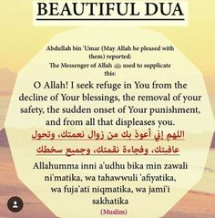 Dua ♥ دعاء Islamic Prayer, Islamic Teachings, Islamic Dua, Duaa Islam, Allah Islam, Islam Quran, Islam Hadith, Love In Islam, Allah Love