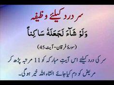 Duaa Islam, Islam Hadith, Allah Islam, Islam Muslim, Islam Quran, Alhamdulillah, Islamic Phrases, Islamic Messages, Islamic Dua