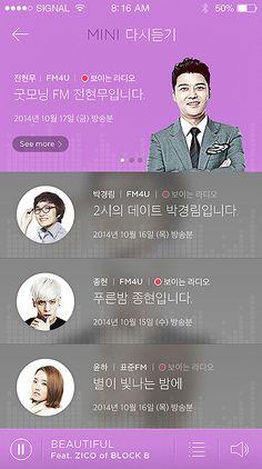 [MBC MINI] #MBCMINI #UI #라디오앱 #MBC #MINI