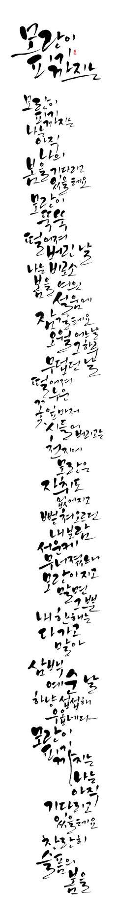 calligraphy_모란이 피기까지는_김영랑