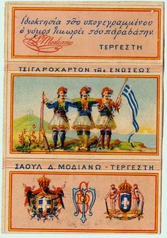 Cigarette Rolling Papers:    Greece; S. D. Modiano; Tepreeth;1890/1900; Marco Sonaglia Vintage Advertising Posters, Vintage Advertisements, Vintage Ads, Vintage Posters, Greek Culture, Retro Ads, Poster Pictures, Old Ads, Beautiful Beaches