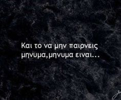 Images and videos of greek quotes My Life Quotes, Soul Quotes, New Quotes, Wisdom Quotes, Words Quotes, Inspirational Quotes, Clever Quotes, Cute Quotes, Funny Greek Quotes