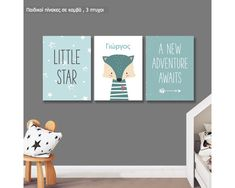 Little star, παιδικός τρίπτυχος πίνακας,29,90 €,https://www.stickit.gr/index.php?id_product=20634&controller=product