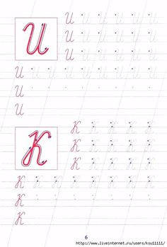 7 (473x700, 161Kb) Handwriting Worksheets, My Diary, English Vocabulary, Teaching Art, Kids Education, Hand Lettering, Crafts For Kids, Preschool, Notes