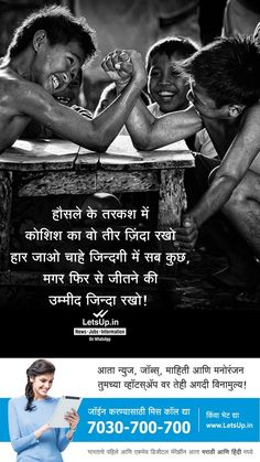 Inspirational Quotes In Hindi, Hindi Quotes On Life, Life Lesson Quotes, Rajput Quotes, Marathi Quotes, Morning Greetings Quotes, Good Morning Quotes, Mindset Quotes, Attitude Quotes