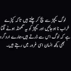 Urdu Quotes With Images, Inspirational Quotes In Urdu, Best Islamic Quotes, Muslim Love Quotes, Words Hurt Quotes, Mixed Feelings Quotes, Poetry Feelings, Fact Quotes, Army Quotes