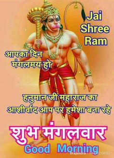Good Morning Thursday, Good Afternoon, Good Morning Wishes, Good Morning Picture, Morning Pictures, Good Morning Images, Shri Hanuman, Krishna, Jay Shree Ram