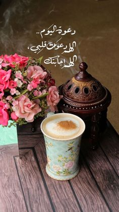 Morning Blessings, Islamic Pictures, Red And White Stripes, Arabic Quotes, Ramadan, Prayers, Blessed, Coffee, Snapchat