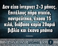 Sarcastic Quotes, Funny Quotes, Life Quotes, Funny Greek, Funny Statuses, Funny Times, Greek Quotes, Have A Laugh, Just Kidding