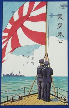 """Objectives > Enhance National Prestige - Japanese Postcards : Wartime Slogan Phrases [ Giyuu Houkou = offer oneself bravely to the nation ] """"Raise the Japanese spirit all over the world"""" - Japanese war military art gallery Anime Military, Military Art, Navy Military, Native American History, British History, Army Drawing, Ww2 Propaganda Posters, Japanese History, Japanese Poster"""