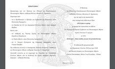 ΑΙΟΛΙΚΑ ΓΡΑΜΜΑΤΑ: ΠΡΟΣΚΛΗΣΗ- Ο Πρύτανης του Εθνικού και Καποδιστριακ...