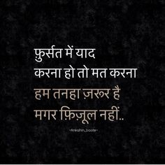 ideas fashion quotes classy people for 2019 Hindi Quotes Images, Shyari Quotes, Desi Quotes, Motivational Picture Quotes, Marathi Quotes, Hurt Quotes, Hindi Qoutes, Joker Quotes, People Quotes