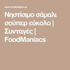 Νηστίσιμο σάμαλι σούπερ εύκολο | Συνταγές | FoodManiacs Atc, Nutella, Recipes, Recipies, Ripped Recipes, Recipe