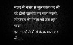 Images hi images shayari 2016: Best shayari in hindi font image