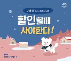 Instagram Banner, Korean Design, Facebook Banner, Pop Art Design, Event Banner, Event Page, Web Design Inspiration, Booklet, Event Design