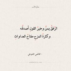 شعر القاضي التنوخي الرفق يمن وخير القول اصدقه عالم الأدب Arabic Calligraphy Calligraphy