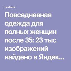 Повседневная одежда для полных женщин после 35: 23 тыс изображений найдено в Яндекс.Картинках