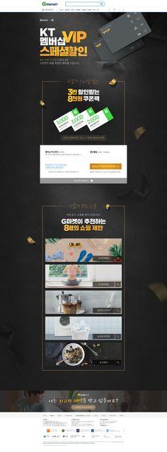 Event Landing Page, Promotional Design, Ux Design, Korea, Korean, Ui Design