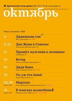 Как сверстать расписание театра - Блог Игоря Штанга