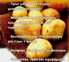 Χάσε 5 κιλά σε 4 μέρες τρώγοντας ... πατάτες! Η πιο ΑΝΑΤΡΕΠΤΙΚΗ δίαιτα, που έχεις ακούσει! | BIksnews.gr