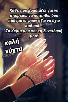 Greek Quotes, Good Night, Places, Photos, Pictures, Have A Good Night, Lugares