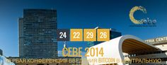Биткойн-конференция в Вене, изменения и подробности