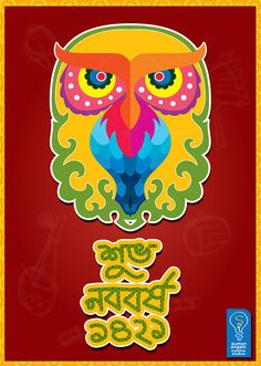 Created from my personal interest to celebrate the Bangla Nobobarsha (Bengali New Year). Aztec City, Bengali New Year, T Shart, Room Posters, Hanuman, Holi, Calendar, Behance, Culture