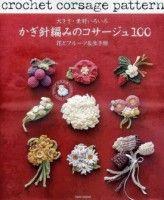 "Gallery.ru / Valera22 - Album ""Asahi originale - Crochet Corpetto Pattern"""