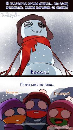App State, Mundo Comic, Country Art, Soviet Union, Cute Art, Have Fun, Geek Stuff, Fan Art, Learn Russian