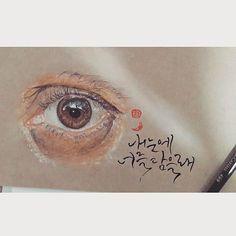 ᆞ ᆞ @banananip 그리고쓰다 ᆞ #캘리그라피 #캘스타그램 #calligraphy #handswriting #calligraphy_korea #calligraphyart #calligrapher #realisticdrawing #eye #프라이머리