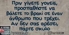 Funny Greek Quotes, Funny Baby Quotes, Funny Statuses, True Words, Funny Moments, Quote Of The Day, Best Quotes, Laughter, Haha
