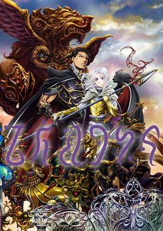 アルスラーン戦記 亞爾斯蘭戰記 The Heroic Legend of Arslan
