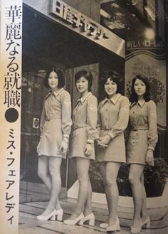 Showa Period, Showa Era, Japanese Streets, Japanese Street Fashion, Old Pictures, Girl Pictures, Asian Fever, Ancient Beauty, I Love Girls