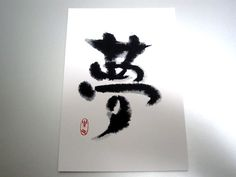 "This means ""Dream"".  Japanese says ""Yume""!  My mom wrote this letter!"