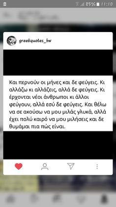 Greek Quotes, I Miss You, Woody, Lyrics, Football, Sayings, Heart, Photos, Soccer