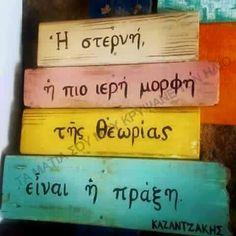 Παίζουμε μαζί: Νίκος Καζαντζάκης -Οι αθάνατες φράσεις του μεγάλου Έλληνα συγγραφέα Poem Quotes, Wisdom Quotes, Words Quotes, Motivational Quotes, Life Quotes, Sayings, Feeling Loved Quotes, Smart Quotes, Something To Remember